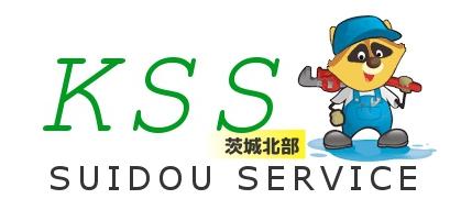 KSSスイドウサービス:茨城県【水戸・ひたちなか】